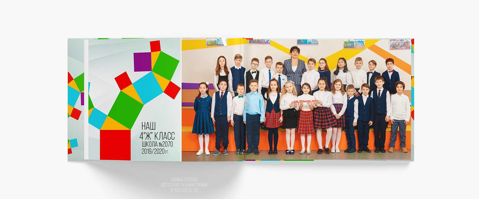 Фотосессии школьного класса.
