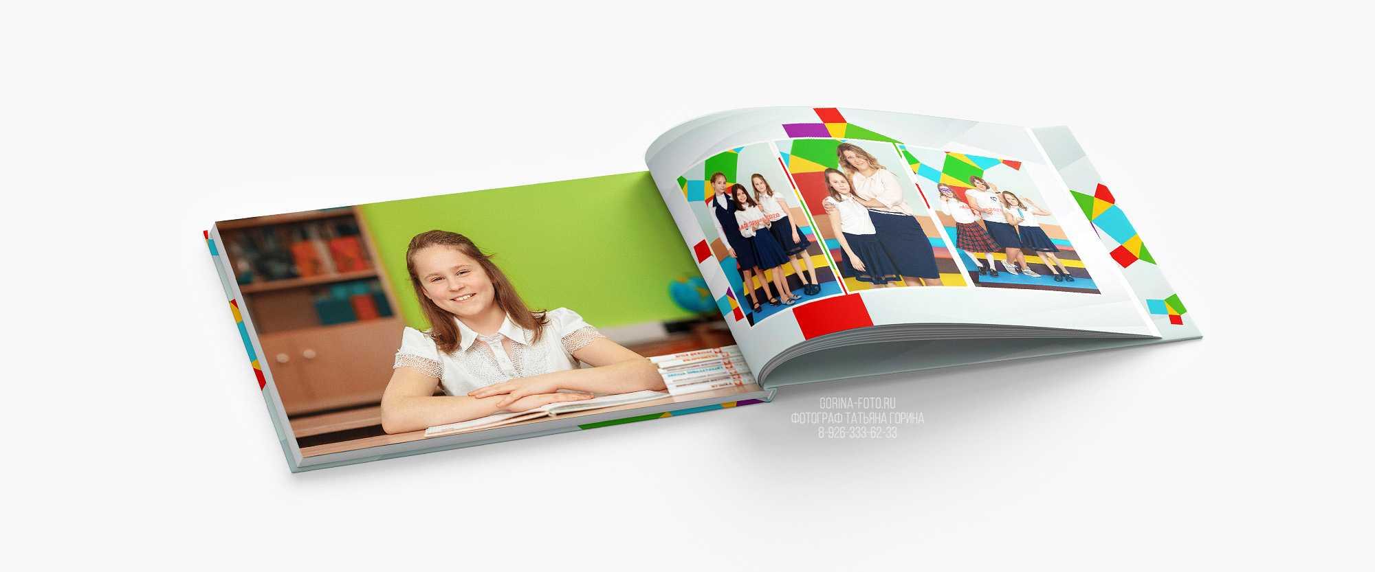 Альбомы школьной фотосессии для учеников