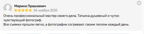 Отзыв3 на работу фотографа Татьяны Гориной