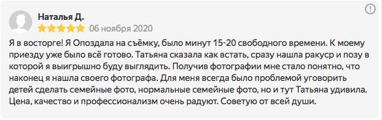 Отзыв4 на фотосессию фотографа Татьяны Гориной