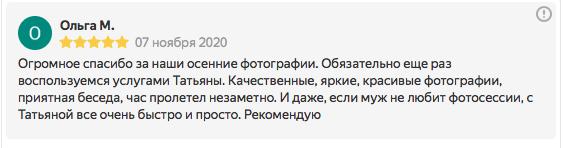 Отзыв5 на фотосессию у фотографа Татьяны Гориной