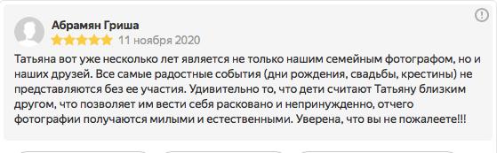 Отзыв6 на фотосессию у фотографа Татьяны Гориной
