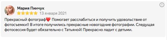 Отзыв на детскую фотосессию в Москве